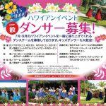ハワイアンイベント 一般参加ダンサー募集中!