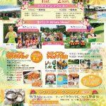 9/1(土)・9/2(日)ハワイアンイベント開催!!