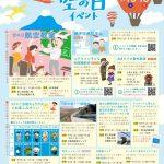 富士山静岡空港 空の日イベント