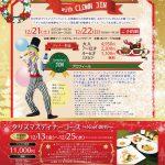 12/21(土)、22(日) クリスマスファミリーブッフェwith CLOWN JIN